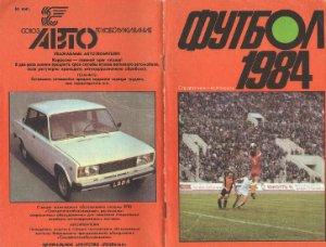 Соскин А.М. (сост.) Футбол. 1984 год. Справочник - календарь