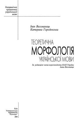 Вихованець І.Р. Теоретична морфологія української мови