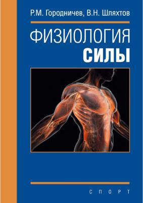 Городничев Р.М., Шляхтов В.Н. Физиология силы