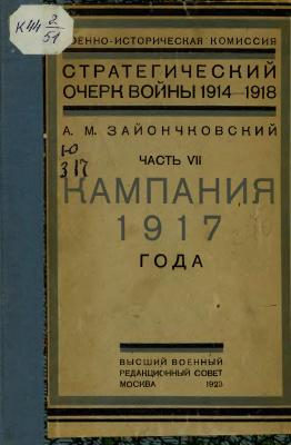 Зайончковский А.М. Стратегический очерк войны 1914-1918 гг. Т.7