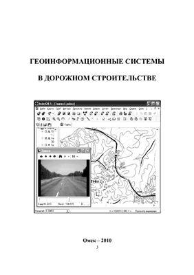 Шнайдер В.А. Геоинформационные системы в дорожном строительстве