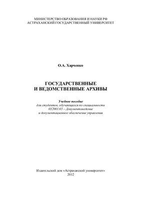 Харченко О.А. Государственные и ведомственные архивы