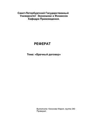 Реферат - Брачный договор