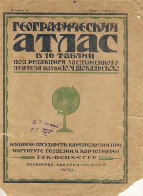 Шокальский Ю. (ред.). Географический атлас в 16 таблиц