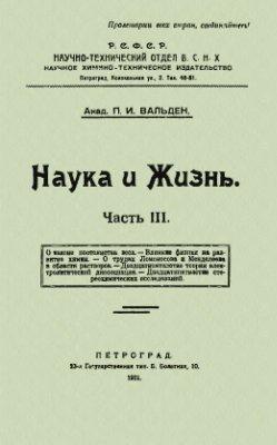 Вальден П.И. Наука и жизнь. Часть 3