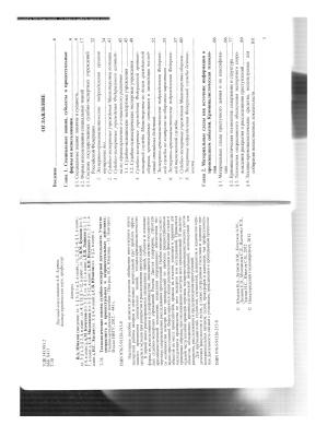 Юматов В.А. (ред.) Технологические основы судебно-экспертной деятельности