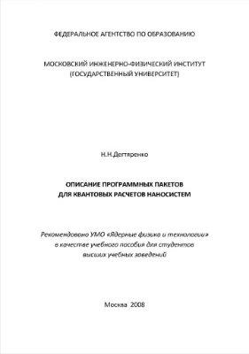 Дегтяренко Н.Н. Описание программных пакетов для квантовых расчетов наносистем