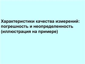 Данилов А.А. Характеристики качества измерений: погрешность и неопределенность