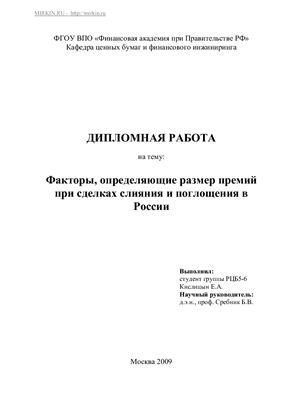 Диплом - Факторы, определяющие размер премий при сделках слияния и поглощения в России