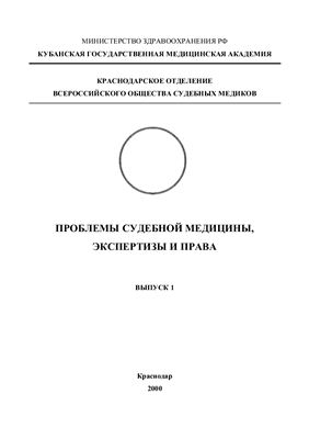 Породенко В.А. (ред.) Проблемы судебной медицины, экспертизы и права. Выпуск I