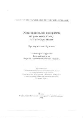 Образовательная программа по русскому языку как иностранному: Предвузовское обучение