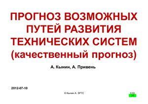 Кынин А., Привень А. Прогноз возможных путей развития технических систем (качественный прогноз)