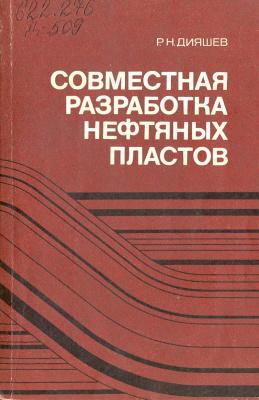 Дияшев Р.Н. Совместная разработка нефтяных пластов