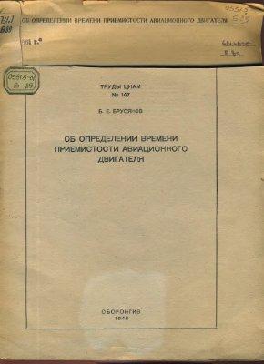 Брусянов Б.Е. Об определении времени приемистости авиационного двигателя