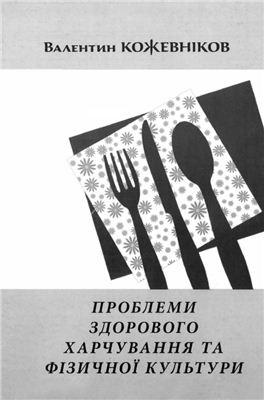 Кожевніков В. Проблеми здорового харчування та фізичної культури