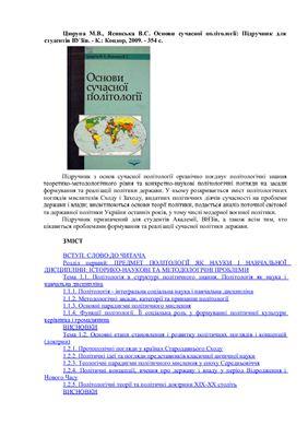 Цюрупа М.В., Ясинська B.C. Основи сучасної політології