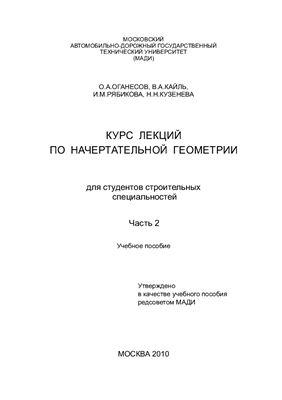 Оганесов О.А., Кайль В.А., Рябикова И.М., Кузенева Н.Н. Курс лекций по начертательной геометрии. Часть 2