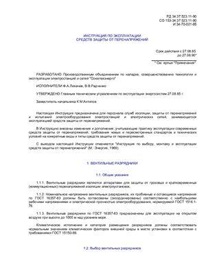 СО 153-34.37.523.11-90 Инструкция по эксплуатации средств защиты от перенапряжений