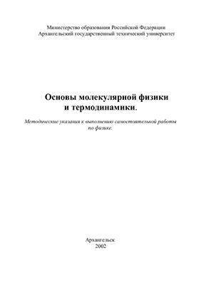 Аксенов В.В., Махин В.Э. Фролова Л.Н. Основы молекулярной физики и термодинамики: Методические указания к выполнению самостоятельной работы по физике
