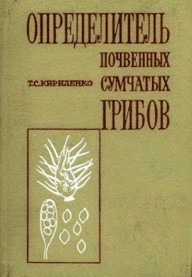 Кириленко Т.С. Определитель почвенных сумчатых грибов
