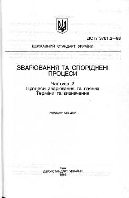 ДСТУ 3761.2-98 Зварювання та споріднені процеси Частина 2. Процеси зварювання та паяння. Терміни та визначення