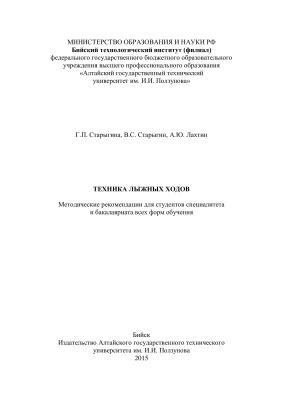 Старыгина Г.П., Старыгин В.С., Лахтин А.Ю. Техника лыжных ходов