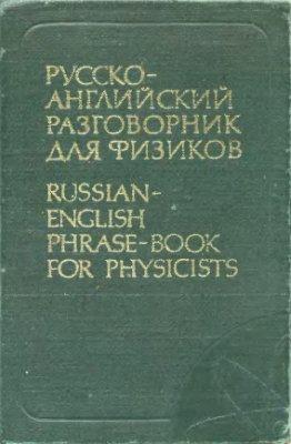 Смирнова Л.А. Русско-английский разговорник для физиков (Ядерная физика и смежные области)