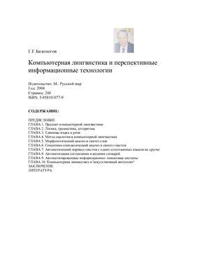 Белоногов Г.Г. Компьютерная лингвистика и перспективные информационные технологии