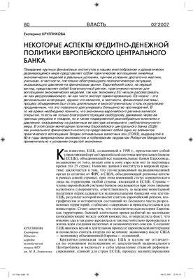Кругликова Е. Некоторые аспекты кредитно-денежной политики Европейского центрального банка