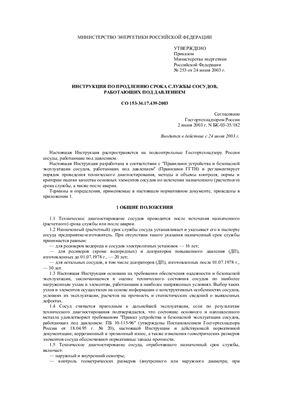 СО 153-34.17.439-2003 Инструкция по продлению срока службы сосудов, работающих под давлением