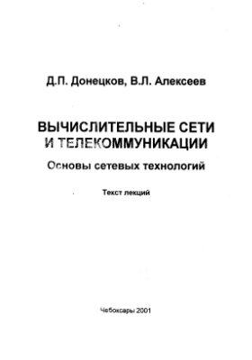 Донецков Д.П., Алексеев В.Л. Вычислительные сети и телекоммуникации. Основы сетевых технологий