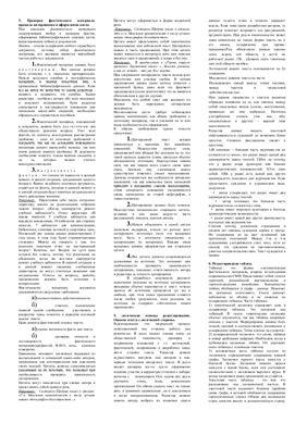 Билеты по Документной лингвистике