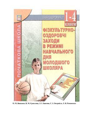 Ващенко О.М., Єрмолова В.М. та ін. Фізкультурно-оздоровчі заходи в режимі навчального дня молодшого школяра