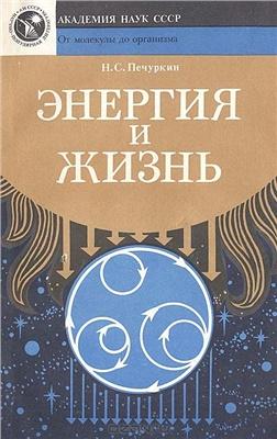 Печуркин Н.С. Энергия и жизнь