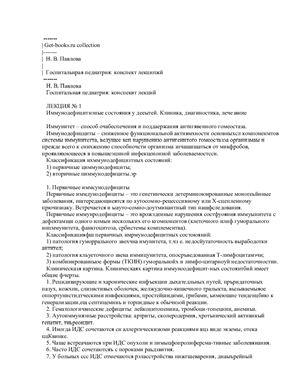 Павлова Н.В. Госпитальная педиатрия. Конспект лекций