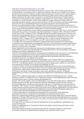 Ответы на вопросы к экзамену по арбитражному процессу