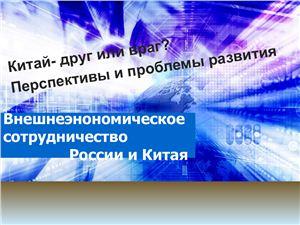 Внешнеэкономическое сотрудничество России и Китая