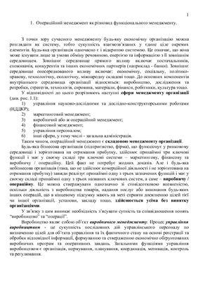 Ответы на ГОС экзамен, предмет Операционный (производственный) менеджмент (на укр. языке)
