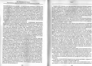 Аблесимов Н.Е. Газосфера Земли - один из источников неравновесности литосферы