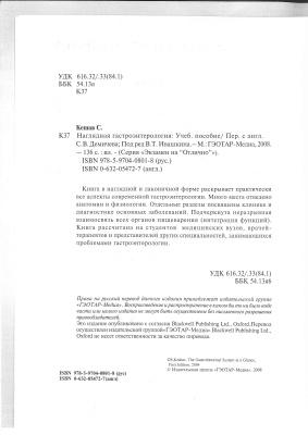 Кешав С. Наглядная гастроэнтерология