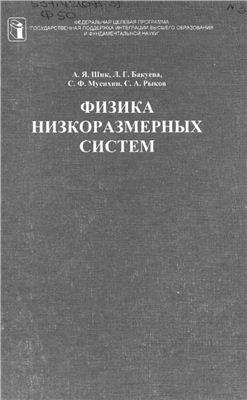Шик А.Я., Бакуева Л.Г., Мусихин С.Ф., Рыков С.А. Физика низкоразмерных систем
