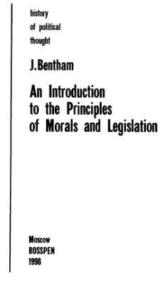Бентам И. Введение в основания нравственности и законодательства