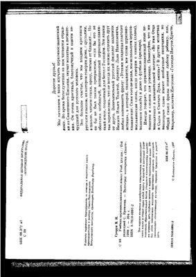 Супрун В.И. Учебник церковнославянского языка