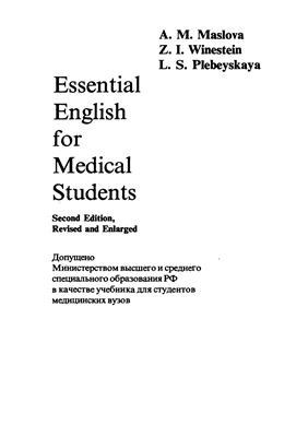 Маслова А.М., Вайнштейн З.И., Плебейская Л.С. Essential English for Medical Students