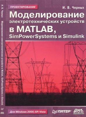 Черных И.В. Моделирование электротехнических устройств в MATLAB, SimPowerSystems и Simulink