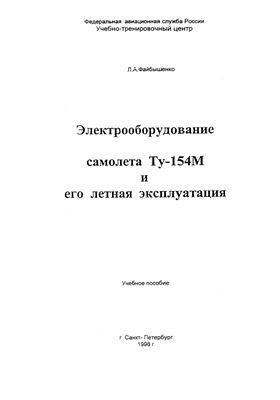 Файбышенко Л.А. Электрооборудование самолета ТУ-154М и его летная эксплуатация