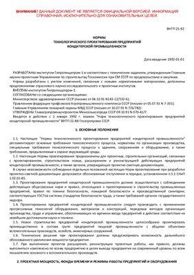 ВНТП 21-92 Нормы технологического проектирования предприятий кондитерской промышленности