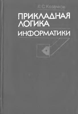 Козачков Л.С. Прикладная логика информатики