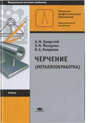 Бродский А.М. и др. Черчение (металлообработка)