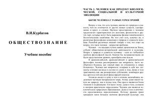 Курбатов В.И. Обществознание